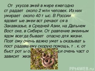 От укусов змей в мире ежегодно страдает около 2 млн человек. Из них умирает окол