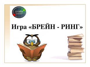 Игра «БРЕЙН - РИНГ»