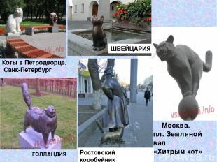 Калинина Нина -учитель ИЗО и черчения. Черняховск Ростовский коробейник с котом-