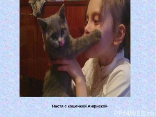 Настя с кошечкой Анфиской