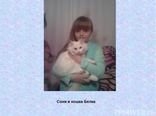 Соня и кошка Белка