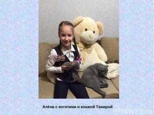 Алёна с котятами и кошкой Тамарой