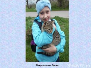 Лида и кошка Лапка