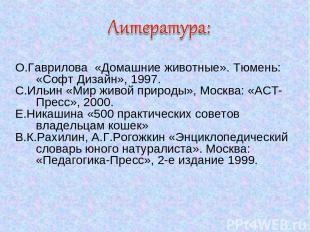 О.Гаврилова «Домашние животные». Тюмень: «Софт Дизайн», 1997. С.Ильин «Мир живой