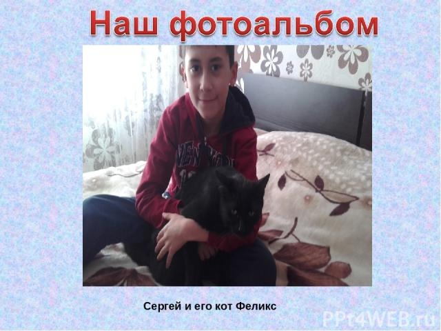 Сергей и его кот Феликс