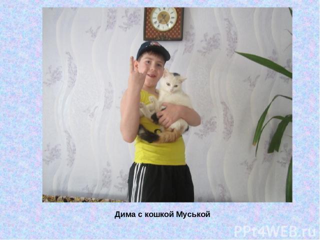 Дима с кошкой Муськой