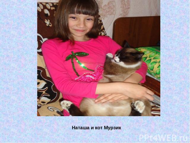 Наташа и кот Мурзик