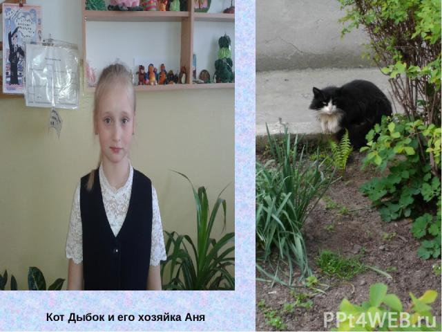 Кот Дыбок и его хозяйка Аня