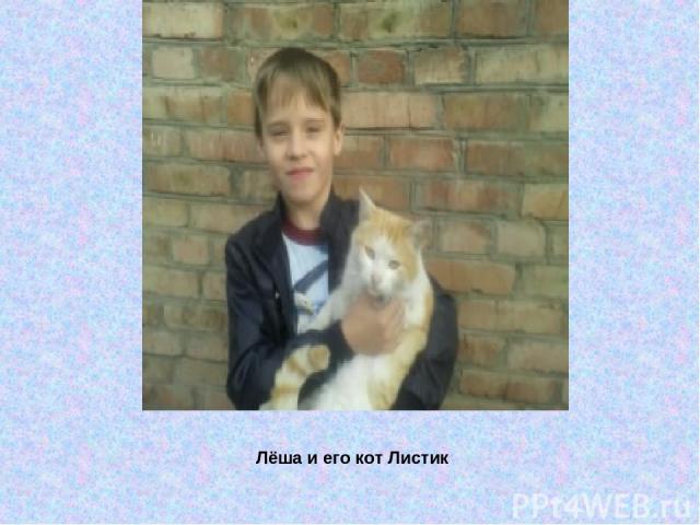 Лёша и его кот Листик