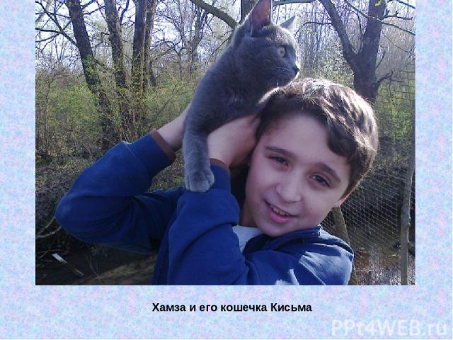 Хамза и его кошечка Кисьма