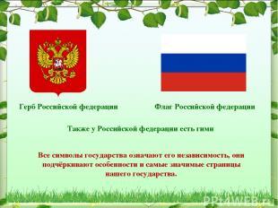 Герб Российской федерации Также у Российской федерации есть гимн Флаг Российской