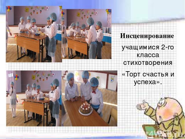 Инсценирование учащимися 2-го класса cтихотворения «Торт счастья и успеха».