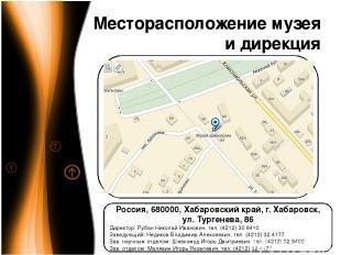 Месторасположение музея и дирекция Россия, 680000, Хабаровский край, г. Хабаровс