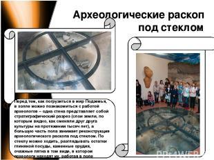 Археологические раскоп под стеклом Перед тем, как погрузиться в мир Подземья, в