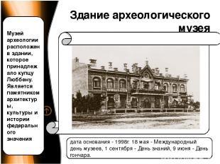 Здание археологического музея д Музей археологии расположен в здании, которое пр