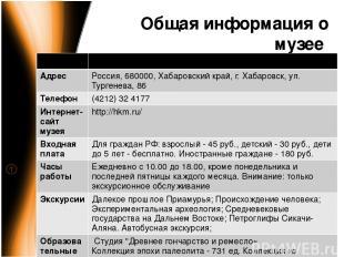 Общая информация о музее Адрес Россия, 680000, Хабаровский край, г. Хабаровск, у