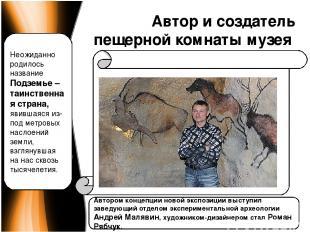 Автор и создатель пещерной комнаты музея Автором концепции новой экспозиции выст