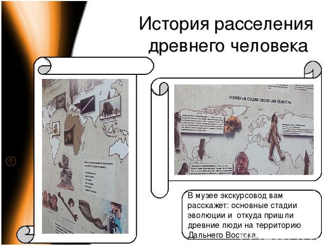 История расселения древнего человека В музее экскурсовод вам расскажет: основные стадии эволюции и откуда пришли древние люди на территорию Дальнего Востока.