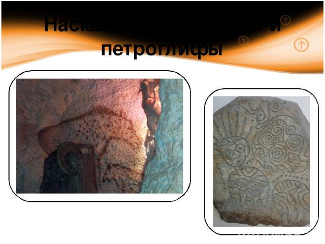 Наскальная живопись и петроглифы