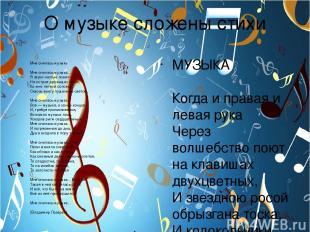 Стих о музыке мне снилась музыка
