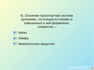 4). Основная транспортная система организма, состоящая из плазмы и взвешенных в