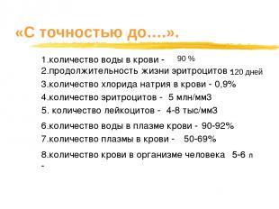«С точностью до….». 1.количество воды в крови - 2.продолжительность жизни эритро