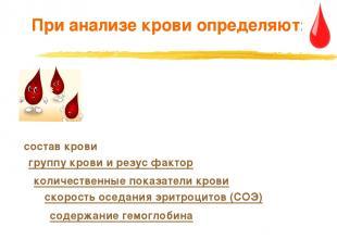 При анализе крови определяют: содержание гемоглобина скорость оседания эритроцит