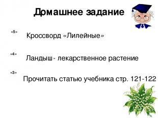 Домашнее задание «5» Кроссворд «Лилейные» «4» Ландыш- лекарственное растение «3»