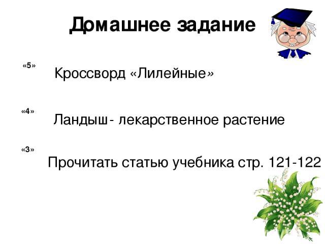 Домашнее задание «5» Кроссворд «Лилейные» «4» Ландыш- лекарственное растение «3» Прочитать статью учебника стр. 121-122