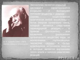 В.Н.Сукачёв (1880—1967). Автор термина биогеоценоз Экосистемаявляетсяоткрыто