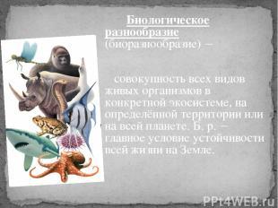 Биологическое разнообразие (биоразнообразие) совокупность всех видов живых орган