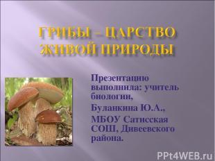 Презентацию выполнила: учитель биологии, Буланкина Ю.А., МБОУ Сатисская СОШ, Див