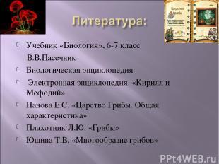 Учебник «Биология», 6-7 класс В.В.Пасечник Биологическая энциклопедия Электронна
