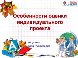 Особенности оценки индивидуального проекта Чепурных Дина Николаевна
