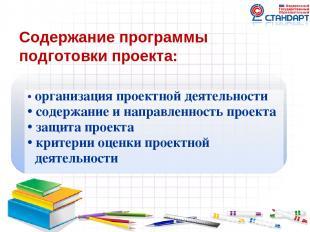 Содержание программы подготовки проекта: • организация проектной деятельности •