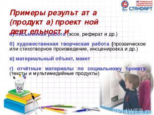 а) письменная работа (эссе, реферат и др.) б) художественная творческая работа (