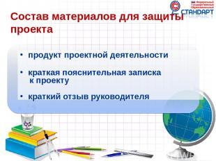 продукт проектной деятельности краткая пояснительная записка к проекту краткий о