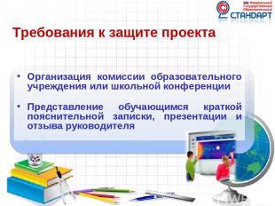 Организация комиссии образовательного учреждения или школьной конференции Предст