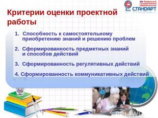 Способность к самостоятельному приобретению знаний и решению проблем 2. Сформиро