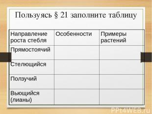 Пользуясь § 21 заполните таблицу Направление роста стебля Особенности Примеры ра