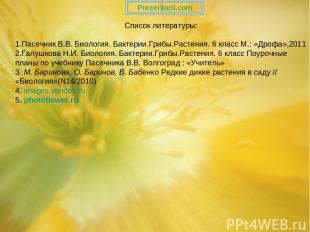Список литературы: 1.Пасечник В.В. Биология. Бактерии.Грибы.Растения. 6 класс М.