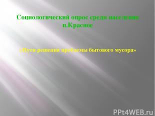 Социологический опрос среди населения п.Красное «Пути решения проблемы бытового