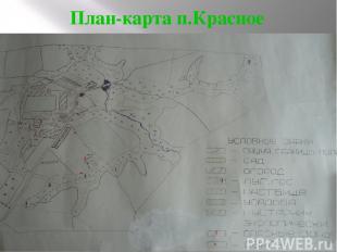 План-карта п.Красное