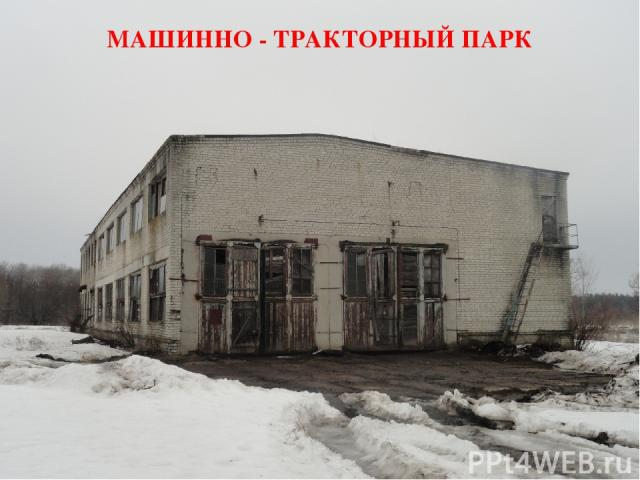 МАШИННО - ТРАКТОРНЫЙ ПАРК