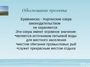 Обоснование проекта Еравнинско - Хоргинские озера законодательством не охраняютс