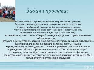 Задачи проекта: ежемесячный сбор анализов воды озер Большая Еравна и Сосновое дл