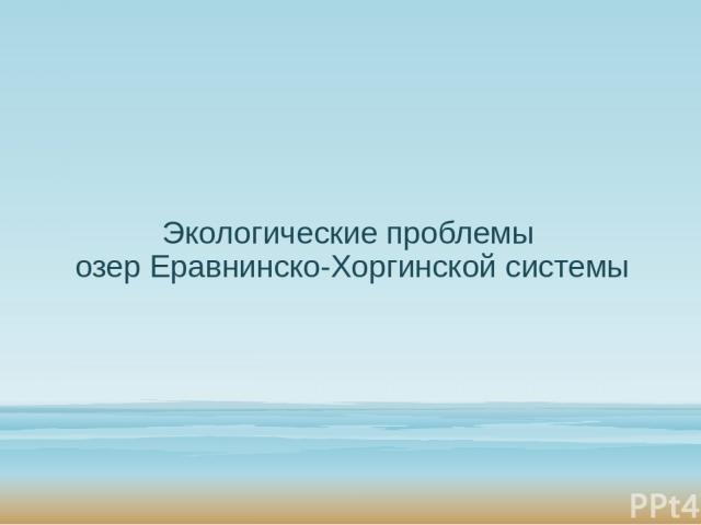 Экологические проблемы озер Еравнинско-Хоргинской системы