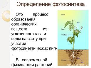 Определение фотосинтеза Это процесс образования органических веществ изуглекисл