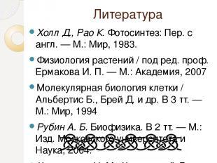 Литература Холл Д., Рао К.Фотосинтез: Пер. с англ.— М.: Мир, 1983. Физиология