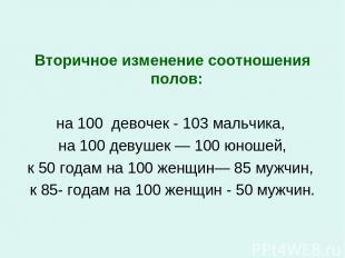 Вторичное изменение соотношения полов: на 100 девочек - 103 мальчика, на 100 дев